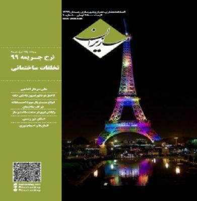 فصلنامه معماری، عمران و شهرسازی زمستان 1399 سازیران منتشر شد.